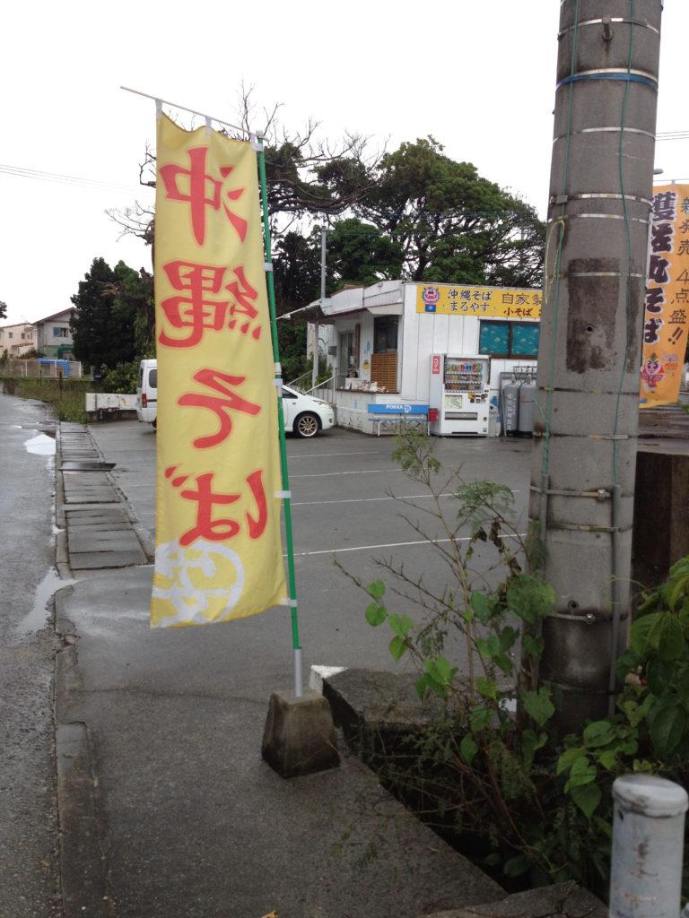 これまでに食べたことが無い沖縄そば!中城村泊の『まるやす』