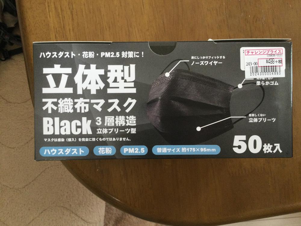 沖縄で使い捨ての不織布マスクが500円台で買えるお店
