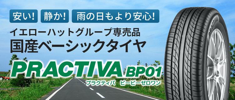 イエローハットのタイヤ/沖縄県で格安タイヤを探す!