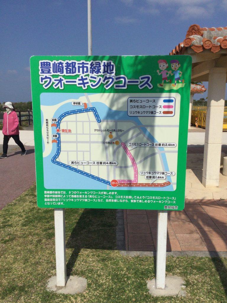 豊崎都市緑地ウォーキングコースの写真