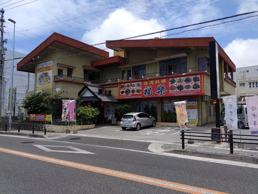 沖縄南部糸満にある町中華「福楽」